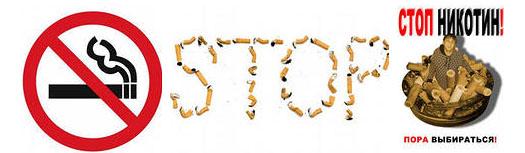 стоп курению в Украине всех людей