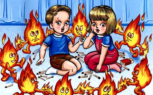дети и пожарная безопасность