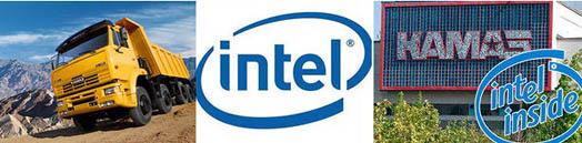 Камаз и Intel вместе