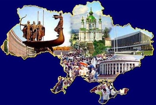 мир Украины в деталях