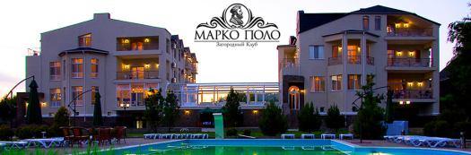 Гостиничный комплекс Марко Поло