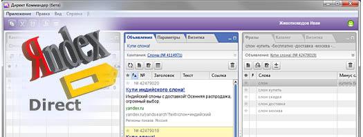 Direct новый от Яндекса