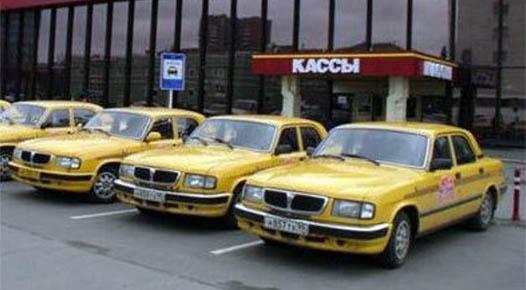 такси в Москве у касс