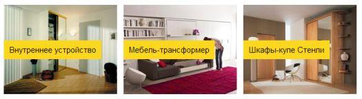 Мебель Стенли