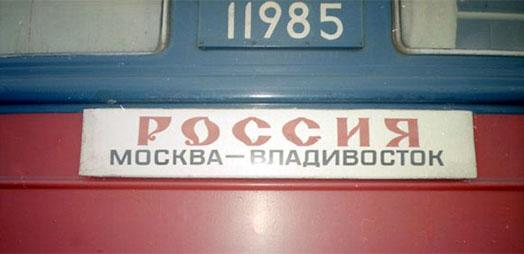 """указатель на поезде """"Москва-Владивосток"""""""