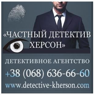 Частный детектив Херсон