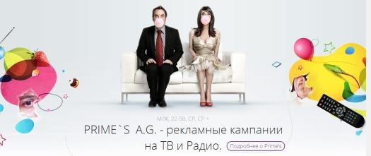 Реклама на ТВ и радио
