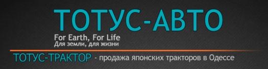 "Автосалон ""Тотус Авто"" в Одессе"