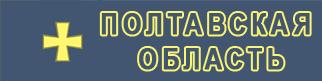 Новости и заметки из Полтавской области