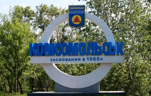 украина комсомольск на днепре знакомства