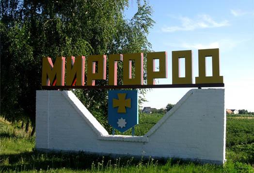 знакомства в городе миргород
